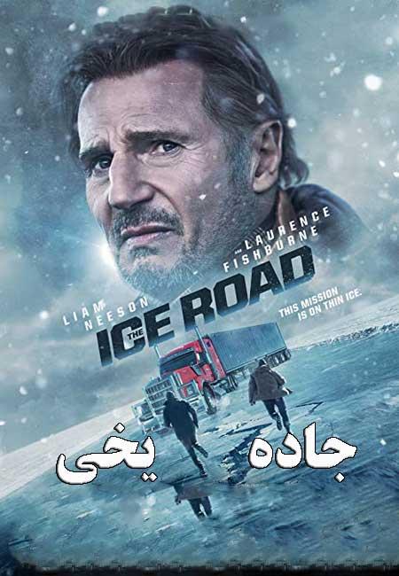 دانلود فیلم جاده یخی دوبله فارسی The Ice Road 2021