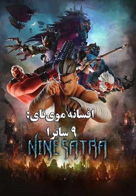 دانلود انیمیشن افسانه مویتای: 9 ساترا دوبله فارسی The Legend of Muay Thai: 9 Satra 2018
