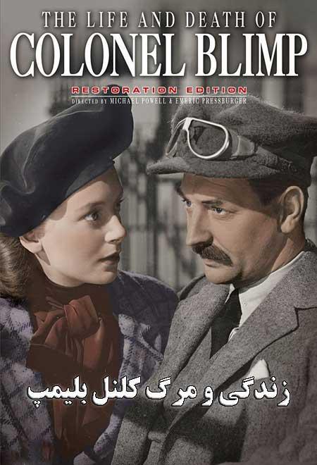 دانلود فیلم زندگی و مرگ کلنل بلیمپ The Life and Death of Colonel Blimp 1943