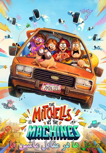دانلود انیمیشن میچل ها در مقابل ماشین ها دوبله فارسی The Mitchells vs. the Machines 2021