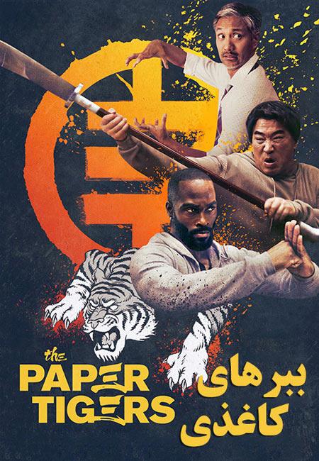 دانلود فیلم ببرهای کاغذی دوبله فارسی The Paper Tigers 2020
