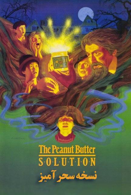 دانلود فیلم نسخه سحرآمیز دوبله فارسی The Peanut Butter Solution 1985