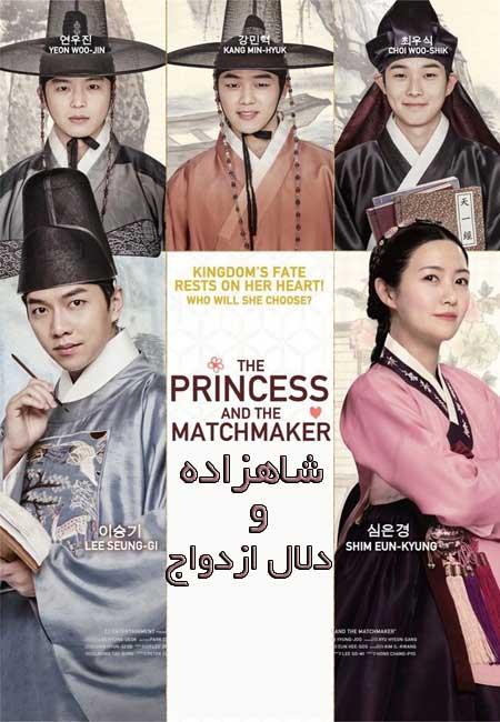 دانلود فیلم شاهزاده و دلال ازدواج The Princess and the Matchmaker 2018