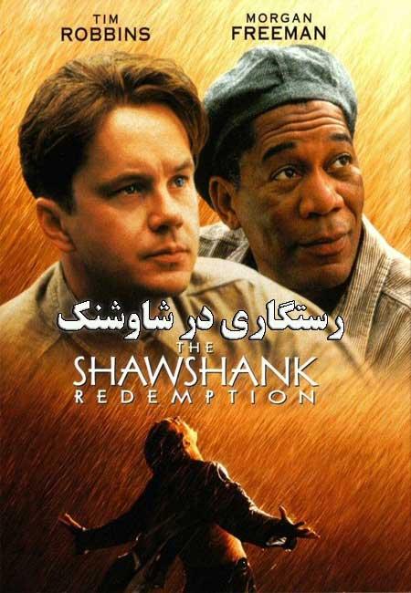 دانلودفیلمرستگاری در شاوشنک دوبله فارسیThe Shawshank Redemption 1994