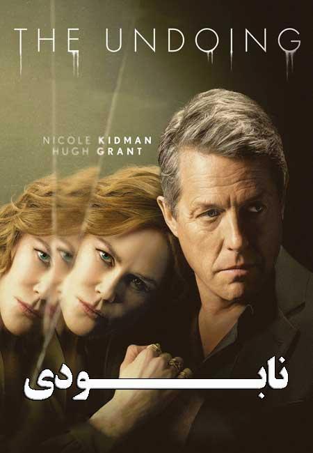 دانلود سریال نابودی فصل اول دوبله فارسی The Undoing 2020