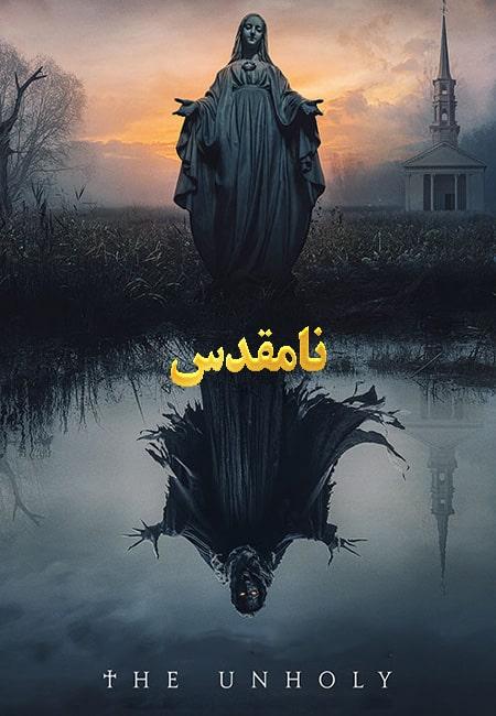 دانلود فیلم نامقدس دوبله فارسی The Unholy 2021