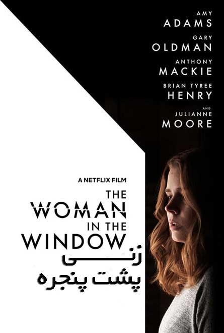 دانلود فیلم زنی پشت پنجره دوبله فارسی The Woman in the Window 2021