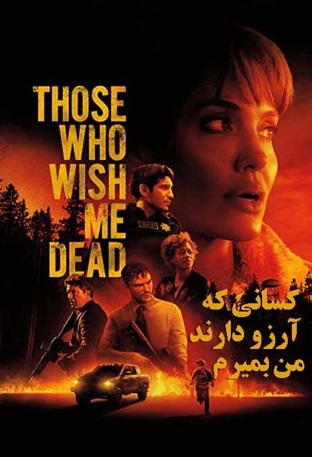 دانلود فیلم کسانی که آرزو دارند من بمیرم دوبله فارسی Those Who Wish Me Dead 2021