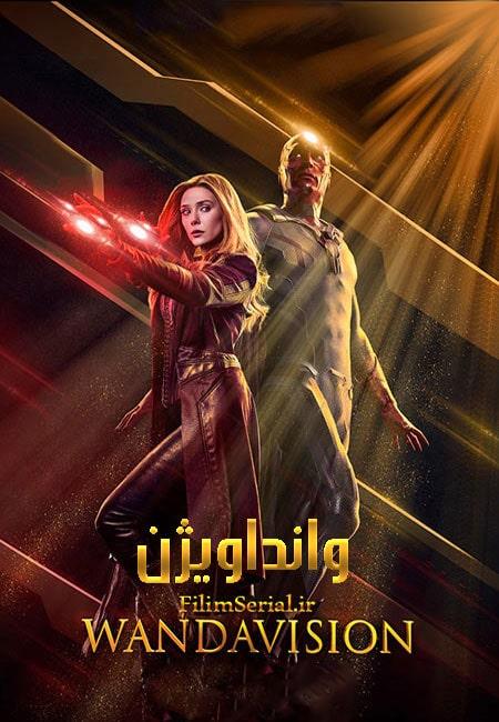 دانلود سریال وانداویژن فصل اول دوبله فارسی WandaVision 2021