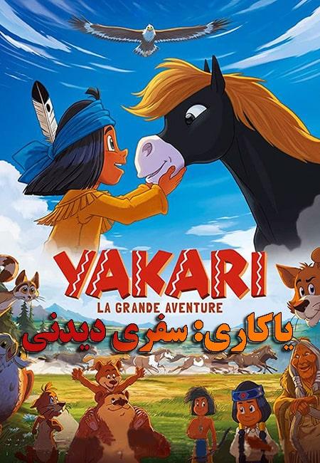 دانلود انیمیشن یاکاری: سفری دیدنی دوبله فارسی Yakari: A Spectacular Journey 2020