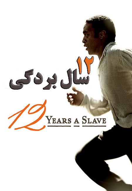 دانلود فیلم ۱۲ سال بردگی دوبله فارسی 12Years a Slave 2013