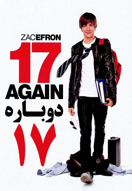 دانلود فیلم دوباره ۱۷ دوبله فارسی Film 17 Again 2009