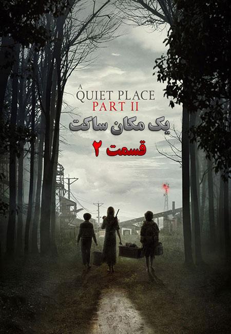 دانلود فیلم یک مکان ساکت ۲ A Quiet Place Part II 2021