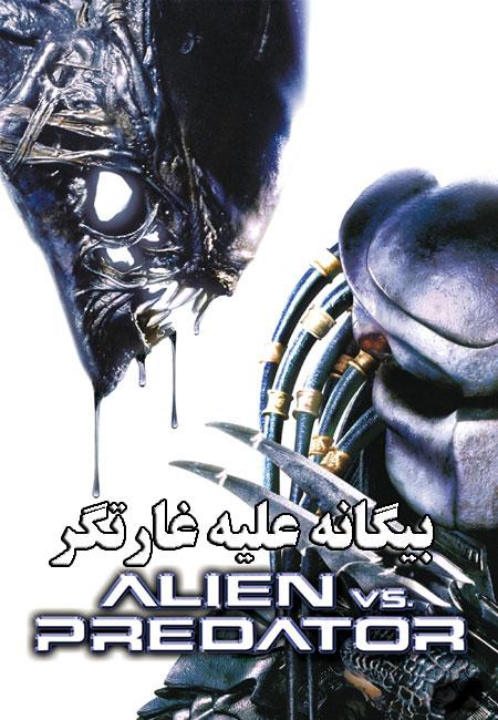 دانلود فیلم بیگانه علیه غارتگر دوبله فارسی Alien vs Predator 2004
