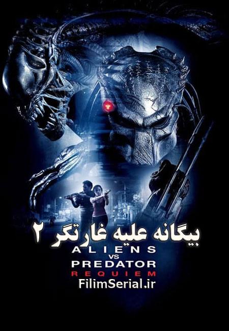 دانلود فیلم بیگانه علیه غارتگر 2 دوبله فارسی Aliens vs Predator: Requiem 2007