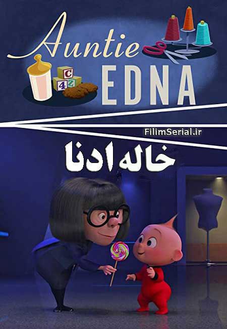 دانلود انیمیشن خاله ادنا دوبله فارسی Auntie Edna 2018