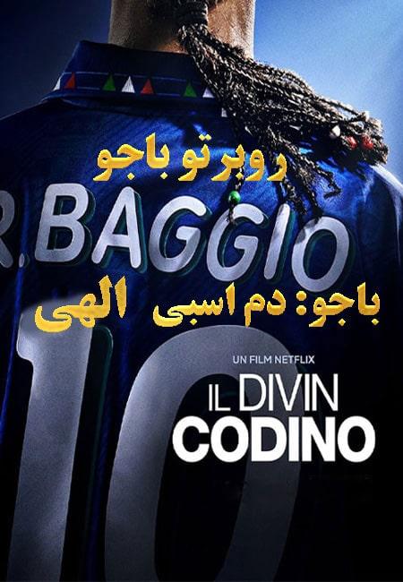 دانلود مستند باجو: دم اسبی الهی Baggio: The Divine Ponytail 2021