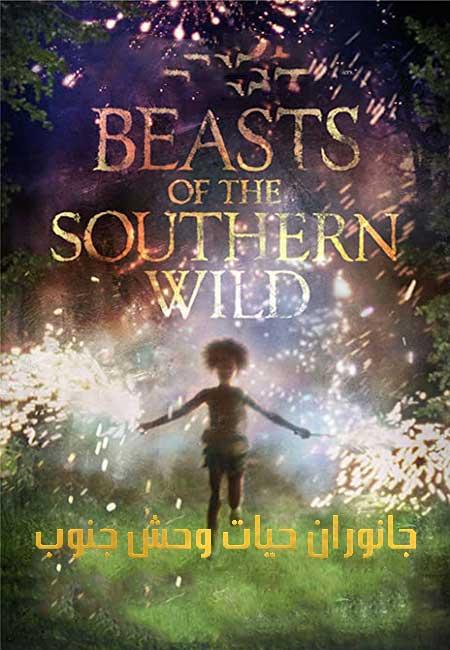 دانلود فیلم جانوران حیات وحش جنوب دوبله فارسی Beasts of the Southern Wild 2012