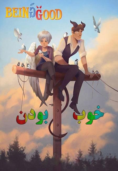 دانلود انیمیشن خوب بودن دوبله فارسی Being Good 2017