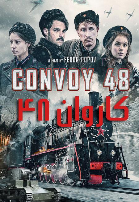 دانلود فیلم کاروان ۴۸ Convoy 48 2019