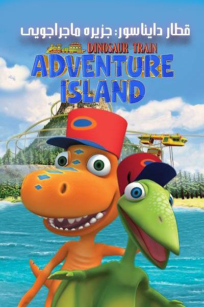 دانلود انیمیشن قطار دایناسور: جزیره ماجراجویی دوبله فارسی Dinosaur Train: Adventure Island 2021