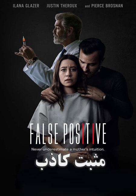 دانلود فیلم مثبت کاذب False Positive 2021