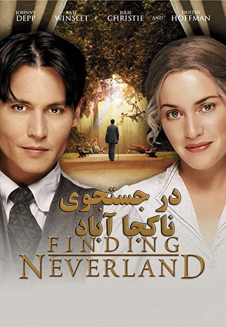 دانلود فیلم در جستجوی ناکجا آباد دوبله فارسی Finding Neverland 2004