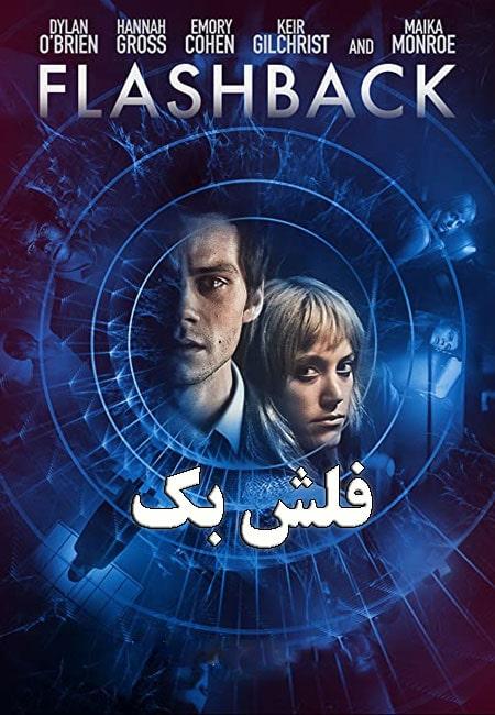 دانلود فیلم فلش بک دوبله فارسی Flashback 2020