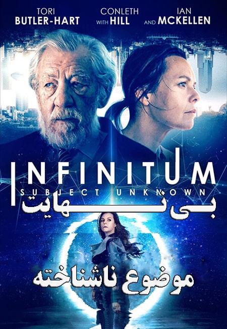 دانلود فیلم بی نهایت: موضوع ناشناخته Infinitum: Subject Unknown 2021