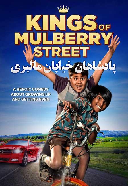 دانلود فیلم پادشاهان خیابان مالبری Kings of Mulberry Street 2019