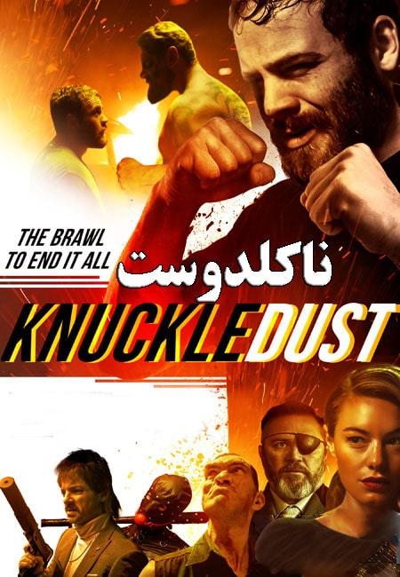 دانلود فیلم ناکلدوست Knuckledust 2020