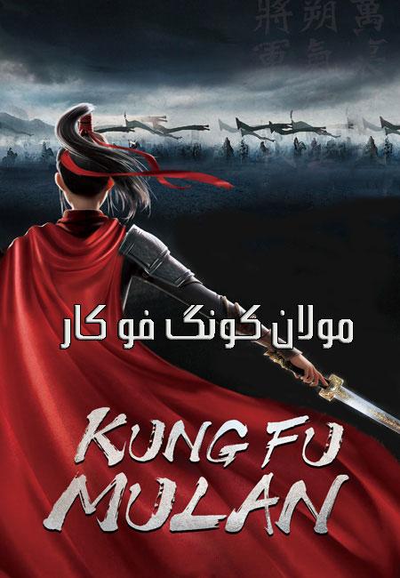 دانلود انیمیشن مولان کونگفو کار دوبله فارسی Kung Fu Mulan 2020