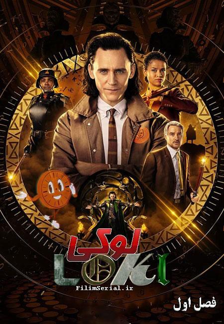 دانلود سریال لوکی فصل اول Loki 2021