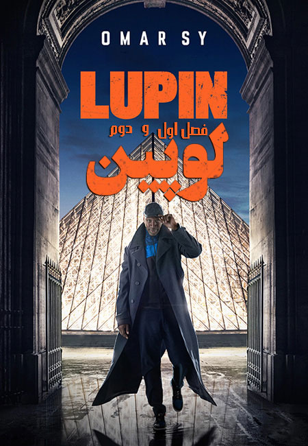 دانلود سریال لوپین دوبله فارسی Lupin 2021