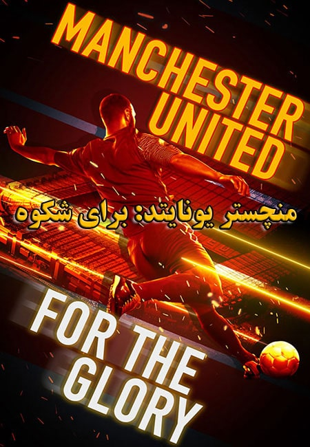 دانلود مستند منچستر یونایتد: برای شکوه Manchester United: For the Glory 2020