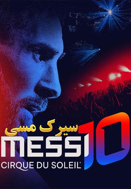 دانلود مستند سیرک مسی دوبله فارسی MessiCirque 2019