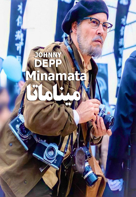 دانلود فیلم میناماتا Minamata 2020