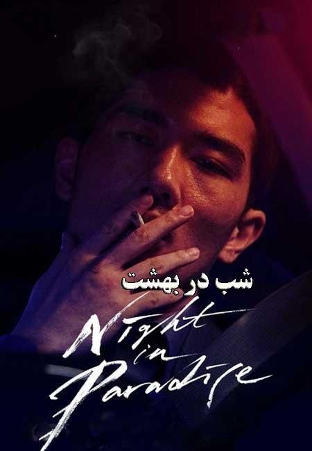 دانلود فیلم شب در بهشت دوبله فارسی Night in Paradise 2020