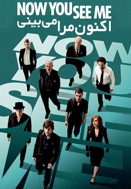 دانلود فیلم اکنون مرا می بینی دوبله فارسی Now You See Me 2013