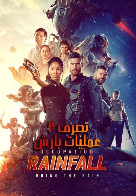 دانلود فیلم تصرف 2: عملیات بارش Occupation: Rainfall 2020