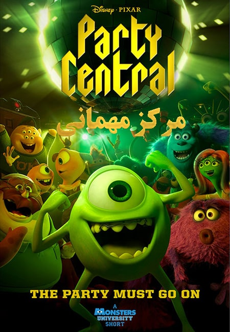 دانلود انیمیشن مرکز مهمانی Party Central 2014