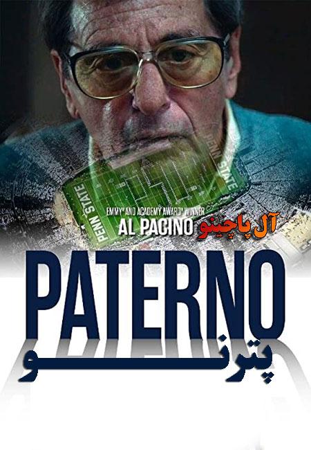 دانلود فیلم پترنو Paterno 2018