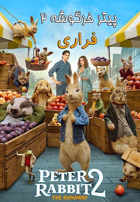 دانلود انیمیشن پیتر خرگوشه ۲: فراری Peter Rabbit 2: The Runaway 2021