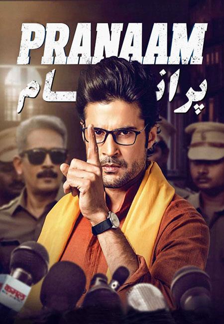 دانلود فیلم پرانام Pranaam 2019