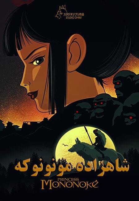 دانلود انیمیشن شاهزاده مونونوکه دوبله فارسی Princess Mononoke 1997