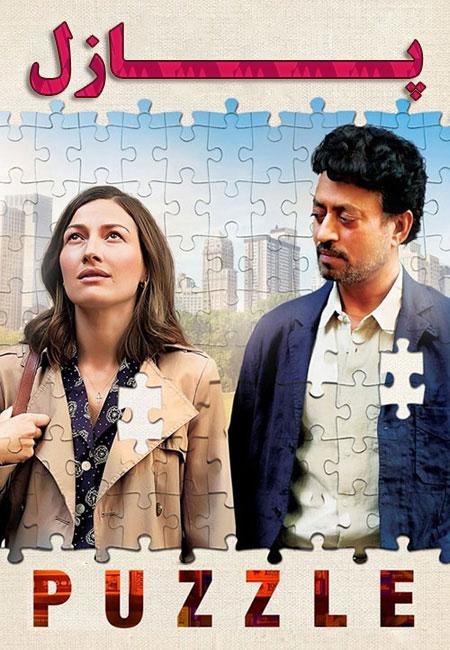 دانلود فیلم پازل Puzzle 2018