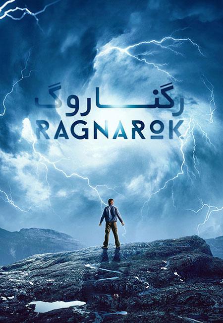 دانلود سریال رگناروک Ragnarok 2020-2021