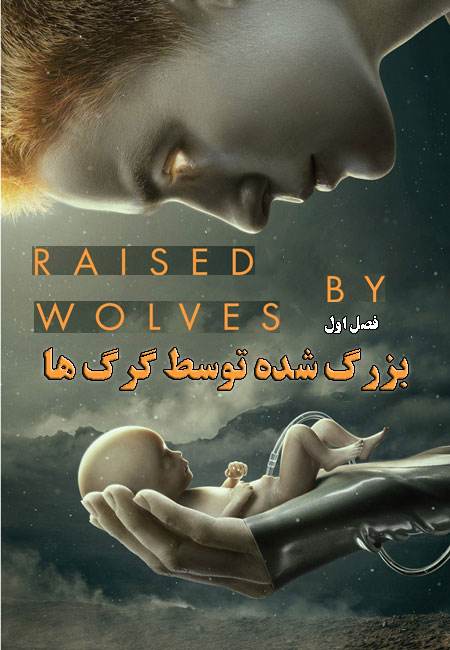 دانلود سریال بزرگ شده توسط گرگ ها فصل اول دوبله فارسی Raised by Wolves 2020