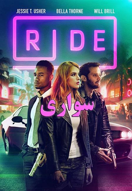 دانلود فیلم سواری Ride 2018