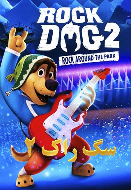دانلود انیمیشن سگ راک 2 Rock Dog 2: Rock Around the Park 2021
